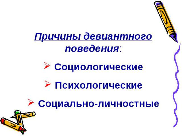 Причины девиантного поведения: Социологические Психологические Социально-личностные
