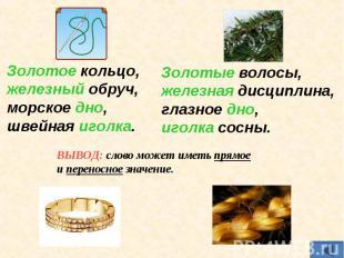 Золотое кольцо, железный обруч, морское дно, швейная иголка.Золотые волосы, желе