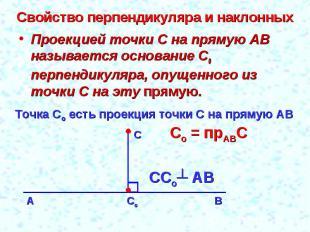 Свойство перпендикуляра и наклонных Проекцией точки С на прямую АВ называется ос