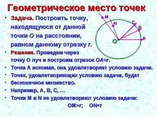 Геометрическое место точек Задача. Построить точку, находящуюся от данной точки