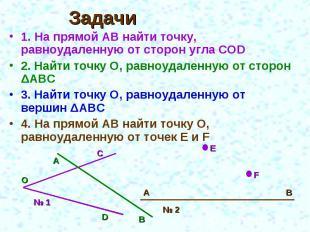 Задачи 1. На прямой АВ найти точку, равноудаленную от сторон угла COD2. Найти то