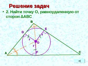 Решение задач 2. Найти точку О, равноудаленную от сторон ΔАВС