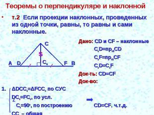 Теоремы о перпендикуляре и наклонной т.2 Если проекции наклонных, проведенных из