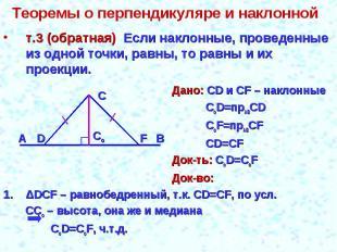 Теоремы о перпендикуляре и наклонной т.3 (обратная) Если наклонные, проведенные