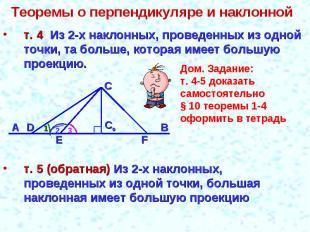 Теоремы о перпендикуляре и наклонной т. 4 Из 2-х наклонных, проведенных из одной