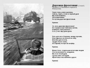 Дорожка фронтовая (Стихи Б. Ласкина и Н.Лабковского Музыка Б. Мокроусова) Через