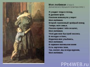 Моя любимая (Стихи Е. Долматовского Музыка М. Блантера 1941г.) Я уходил тогда в