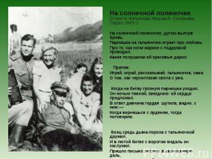 На солнечной поляночке (Стихи А. Фатьянова; Музыка В. Соловьева-Седого 1942г.)