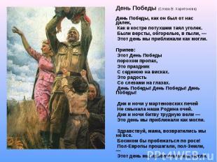 День Победы (Слова В. Харитонова) День Победы, как он был от нас далек, Как в