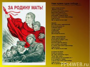 Нам нужна одна победа (из кинофильма «Белорусский вокзал» Слова Б. Окуджавы) Зд