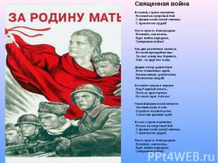 Священная война Вставай, страна огромная, Вставай на смертный бой С фашистской с