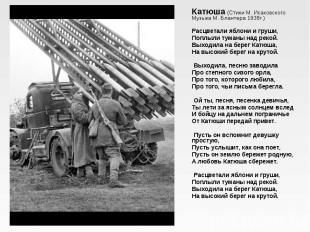 Катюша (Стихи М. Исаковского Музыка М. Блантера 1938г.) Расцветали яблони и гру