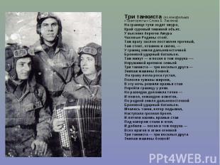 Три танкиста (из кинофильма «Трактористы» Слова Б. Ласкина) На границе тучи ход