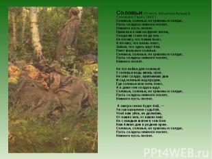 Соловьи (Стихи А. Фатьянова Музыка В. Соловьева-Седого 1942г.) Соловьи, соловьи,