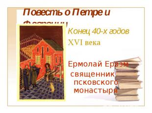Повесть о Петре и Февронии Конец 40-х годов XVI векаЕрмолай Еразм священник пско