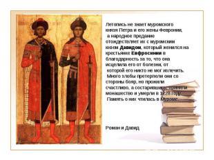 Летопись не знает муромского князя Петра и его жены Февронии, а народное предани