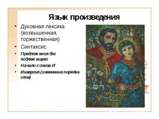 Язык произведения Духовная лексика (возвышенная, торжественная)СинтаксисПредложе