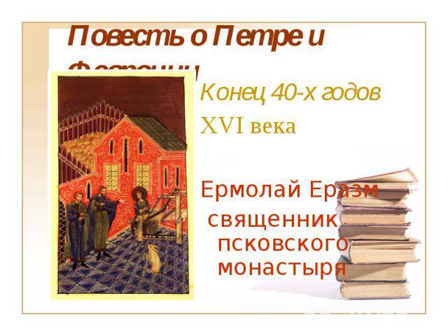 Повесть о Петре и Февронии Конец 40-х годов XVI векаЕрмолай Еразм священник псковского монастыря