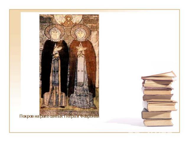 Покров на раке святых Петра и Февронии