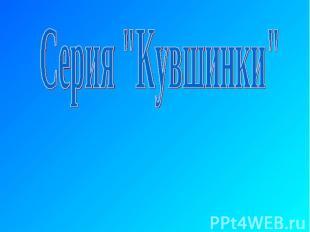 """Серия """"Кувшинки"""""""