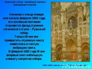Руанский собор. Западный портал (пасмурная погода) Начиная с конца января или на