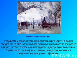 Результатом работы художника явилась серия картин с видом вокзала Сен-Лазар. Мон