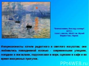 """Впечатление, Восход солнца"". 1872 г.Холст, масло, 48x63 см. Музей Мармоттан, Па"
