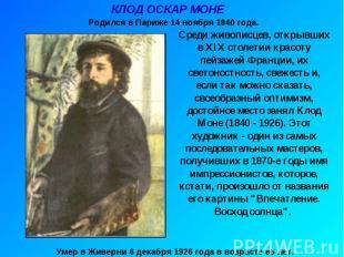 КЛОД ОСКАР МОНЕ Родился в Париже 14 ноября 1840 года. Среди живописцев, открывши