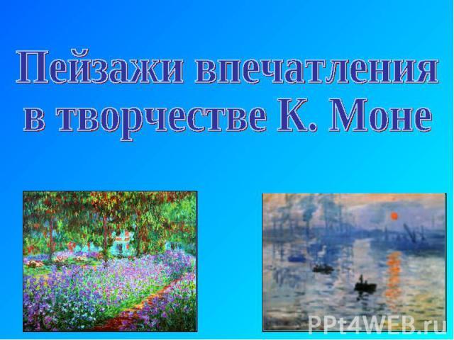 Пейзажи впечатления в творчестве К. Моне