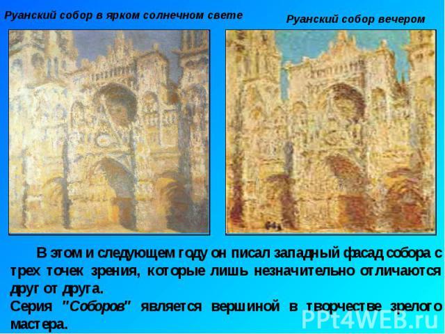 Руанский собор в ярком солнечном свете Руанский собор вечером В этом и следующем году он писал западный фасад собора с трех точек зрения, которые лишь незначительно отличаются друг от друга.Серия