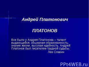 АндрейПлатоновичПЛАТОНОВ Все было у Андрея Платонова – талант выдающийся, обши