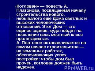 «Котлован» — повесть А. Платонова, посвященная началу строительства нового, небы