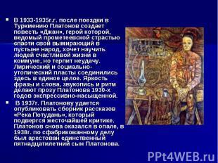 В 1933-1935г.г. после поездки в Туркмению Платонов создает повесть «Джан», герой