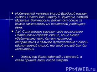 Нобелевский лауреат Иосиф Бродский назвал Андрея Платонова (наряду с Прустом, Ка
