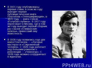 В 1921 году опубликованы первые стихи, в этом же году выходит первая публицистич