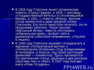 В 1926 году Платонов пишет сатирическую повесть «Город Градов», в 1929 — рассказ