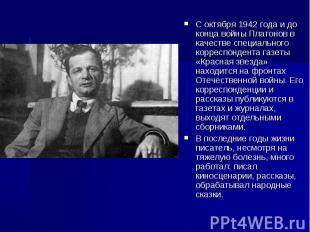 С октября 1942 года и до конца войны Платонов в качестве специального корреспонд