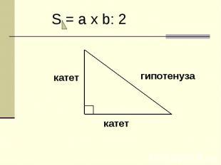 S = a x b: 2
