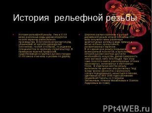 История рельефной резьбы История рельефной резьбы. Уже в XI-XII веках различные