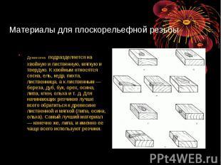 Материалы для плоскорельефной резьбы Древесина подразделяется на хвойную и листв