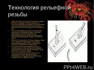Технология рельефной резьбы Один из наиболее распространенных видов резьбы по де