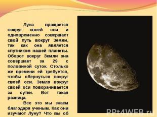Луна вращается вокруг своей оси и одновременно совершает свой путь вокруг Земли,