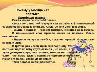 Почему у месяца нет платья?(сербская сказка)Решил месяц сшить себе платье. Снял