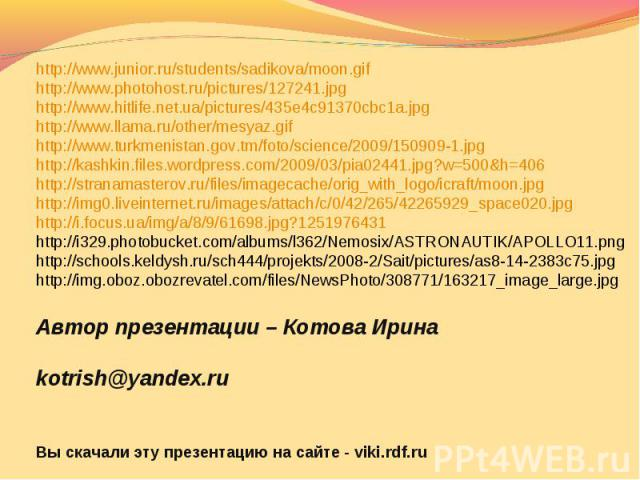 http://www.junior.ru/students/sadikova/moon.gifhttp://www.photohost.ru/pictures/127241.jpghttp://www.hitlife.net.ua/pictures/435e4c91370cbc1a.jpghttp://www.llama.ru/other/mesyaz.gifhttp://www.turkmenistan.gov.tm/foto/science/2009/150909-1.jpghttp://…