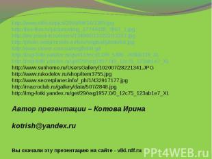 http://www.stihi.ru/pics/2009/08/16/3389.jpghttp://live4fun.ru/pictures/img_3774