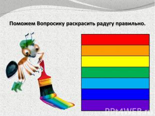 Поможем Вопросику раскрасить радугу правильно.