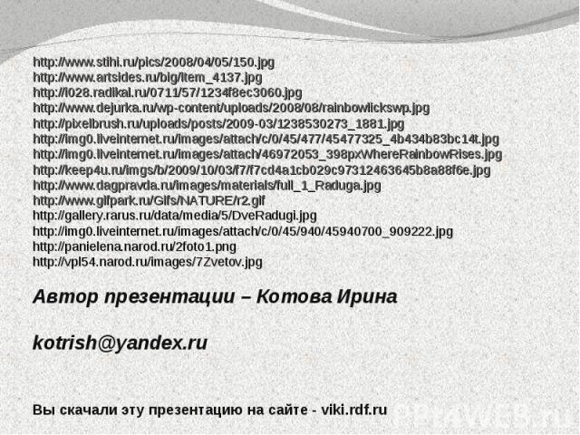 http://www.stihi.ru/pics/2008/04/05/150.jpghttp://www.artsides.ru/big/item_4137.jpghttp://i028.radikal.ru/0711/57/1234f8ec3060.jpghttp://www.dejurka.ru/wp-content/uploads/2008/08/rainbowlickswp.jpghttp://pixelbrush.ru/uploads/posts/2009-03/123853027…