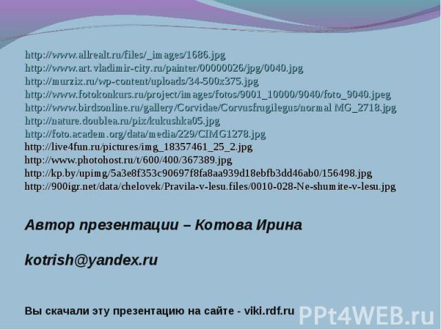 http://www.allrealt.ru/files/_images/1686.jpghttp://www.art.vladimir-city.ru/painter/00000026/jpg/0040.jpghttp://murzix.ru/wp-content/uploads/34-500x375.jpghttp://www.fotokonkurs.ru/project/images/fotos/9001_10000/9040/foto_9040.jpeghttp://www.birds…
