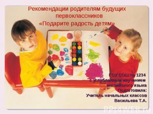 Рекомендации родителям будущих первоклассников«Подарите радость детям» ГОУ СОШ №