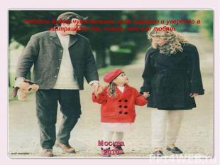 Ребенок будет чувствовать себя надежно и уверенно в завтрашнем дне, помня, что е
